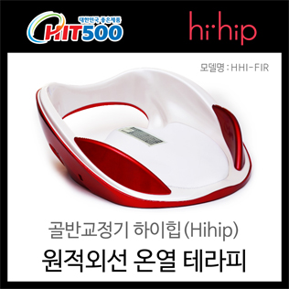 (1+1 Posture Correction Sitting Cushion Provided) Pelvic Care Product :  hihip - Far-Infrared Thermal Therapy Model (HHI-FIR)